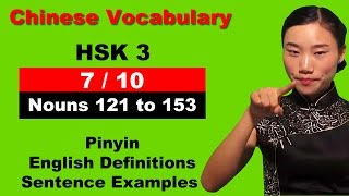 Learn Chinese HSK 3 Vocabulary with Pinyin and English Sentence Examples - Nouns 121 to 153 (7/10)