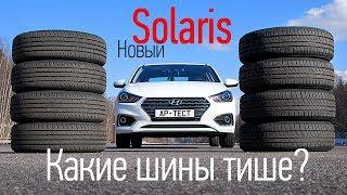 Конвейерные шины Соляриса: Nexen или Kumho?