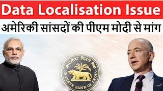 Data Localisation Issue अमेरिकी सांसदों की पीएम मोदी से मांग, डेटा लोकलाइजेशन पर नरम रुख अपनाए भारत