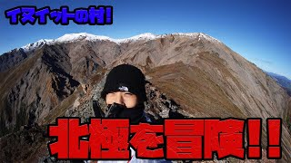 【北極圏】アメリカ最北端にあるイヌイットの村を冒険してみた!!