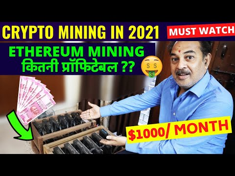 ETHEREUM MINING प्रॉफिटेबल $1000/Month | HOW TO MINE CRYPTOCURRENCY? EARN PASSIVE INCOME