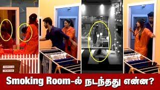 Bigg Boss 2 Tamil Day 60   15th August Bigg Boss   ஸ்மோக்கிங் ரூமில் கேவலமாக நடந்துக்கொண்ட யாஷிகா!!