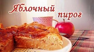 Яблочный пирог. Пошаговый видео-рецепт.(В этом ролике вы увидете видео-рецепт яблочного пирога , точнее пирога с яблочной начинкой. Вкус у пирога..., 2014-10-09T20:15:26.000Z)