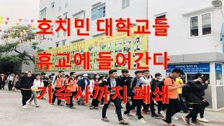 호치민 대학들 휴교 및 기숙사 폐쇄 계속 이어지고 있다