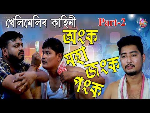 অংক মহা জংক পংক 2 | Puzzle Mathematics Part-2 | Assamese Comedy