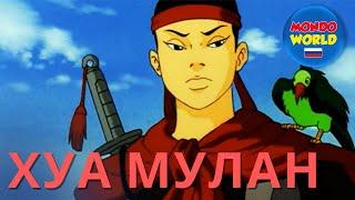 ХУА МУЛАН    мультфильмы для детей   детские мультфильмы на русском   сказка для детей