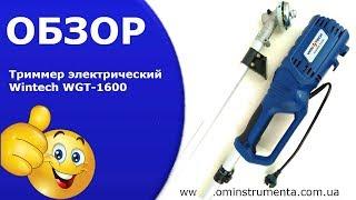 Триммер электрический Wintech 1600.Обзор электротримера.