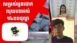 ប្រយត្ន័ណា! សម្រស់អូន! អោយបាត់លុយអស់ ១៤០០ដុល្លា, Khmer News Today, Stand Up