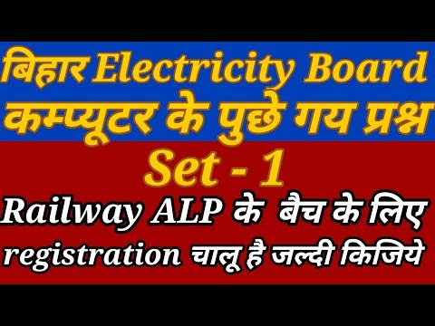 Bihar state electricity board।। Computer के पुछे गय प्रश्न set - 1.