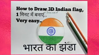26th January ||Republic day special ||How to Draw India flag | step by step || National flag