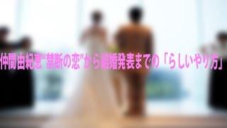 """仲間由紀恵""""禁断の恋""""から結婚発表までの「らしいやり方」"""