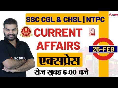 Current Affairs 2020   February 25   Current Affairs For SSC CGL   SSC CHSL   NTPC