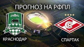 Прогноз на матч Краснодар - Спартак. Ставки на матч 18.11.2017