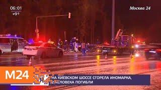 Смотреть видео Два человека погибли в ДТП на Киевском шоссе - Москва 24 онлайн