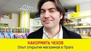 Как открыть продуктовый магазин в Чехии (LL Market)
