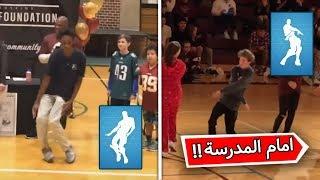 5 اطفال يرقصون رقصات فورت نايت في المدرسة ( احراج ) !!