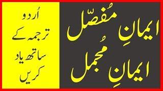 Iman e Mufassal and Iman e Mujmal with Urdu Translation