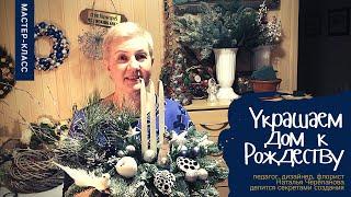 Украшаем дом к Рождеству: мастер-класс флориста Натальи Черепановой