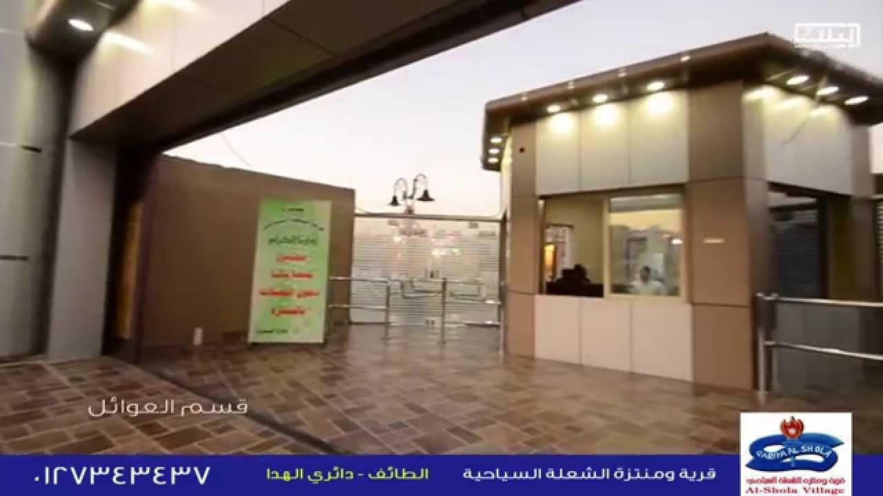 قرية ومنتزه قرية الشعلة السياحية بي الطائف Youtube