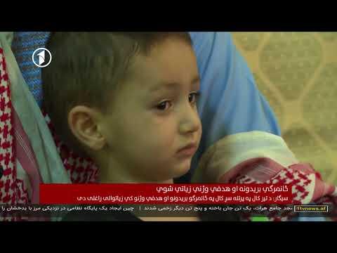 Afghanistan Pashto News 30.08.2018 د افغانستان خبرونه