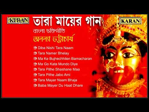 Ananya Bhattacharya | Tara Mayer Gaan | Bengali Devotional | Kali Gaan