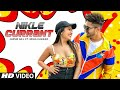 Nikle Currant — Jassi Gill N Neha Kakkar Mp3 Song Download - Medium|T-Series
