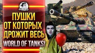ПУШКИ ОТ КОТОРЫХ ДРОЖИТ ВЕСЬ World of Tanks!
