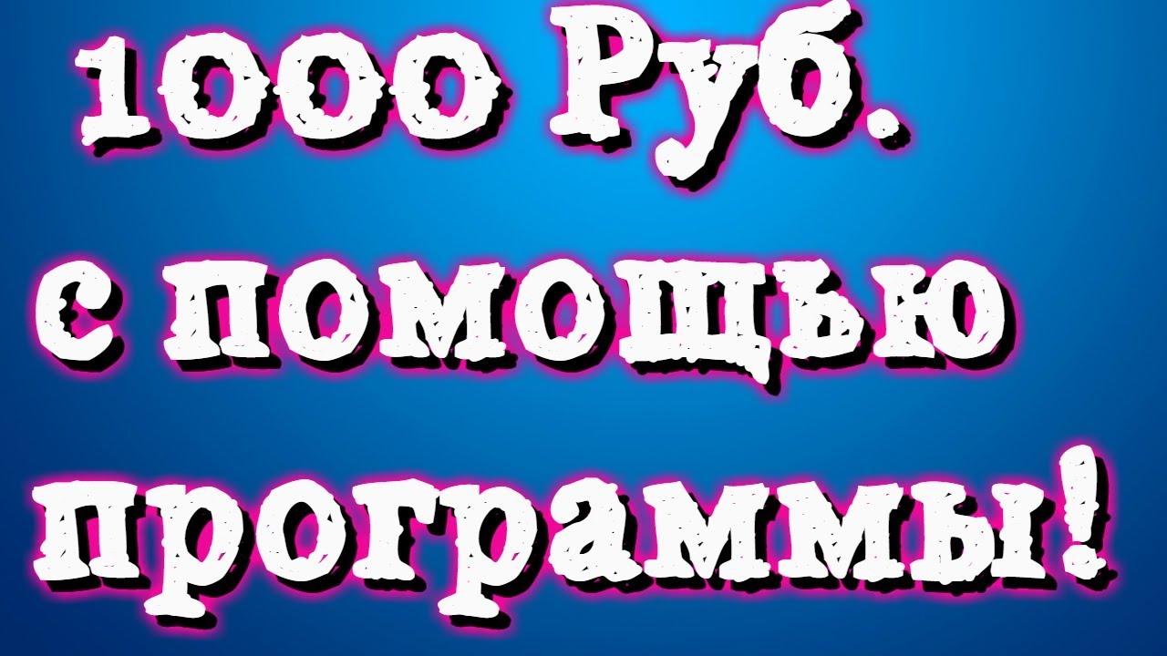 100 Заработок на Автоматических Программах |  Заработок в Интернете 1000 Рублей в День