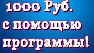 Заработок в интернете 1000 рублей в день с помощью программы!