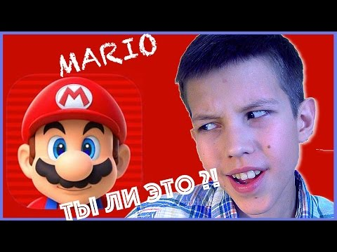 Супер Марио Ран. Super Mario Run || Новая игра про Марио 🍄 ОБЗОР