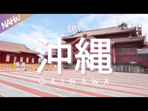 Naha | EP.1 Okinawa โอกินาว่า ใครๆก็อยากมา