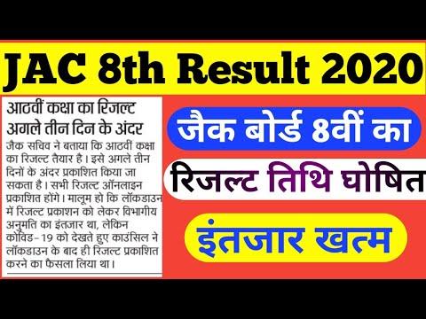jac-board-class-8th-result-date-2020  jac-board-8th-result-2020  