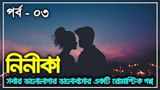 নিনীকা || পর্ব - ০৩ || Ninika || Part - 03 || সবার পছন্দের ভালোবাসার গল্প || Faruk's Diary