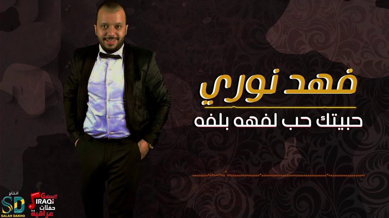 فهد نوري - حبيتك حب لفهه بلفه | حفلات عراقية - صلاح دخو