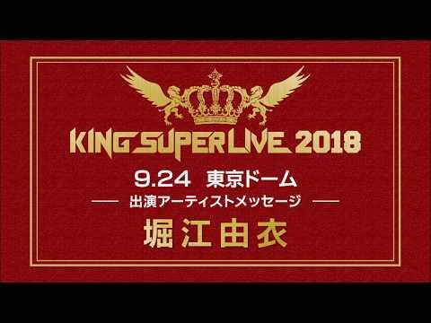 「KING SUPER LIVE 2018」アーティストメッセージ【堀江由衣】