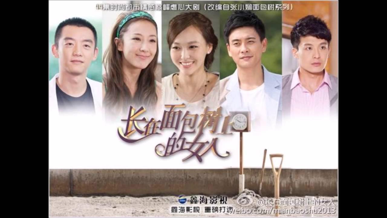 唐嫣-明天(電視劇--長在麵包樹上的女人 片尾曲) - YouTube