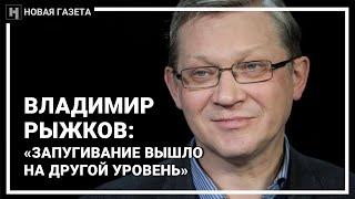 Владимир Рыжков: «Запугивание вышло на другой уровень». Большое интервью
