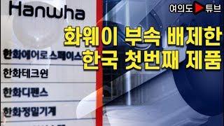 [여의도튜브] 화웨이 부속 배제한 한국 첫번째 제품
