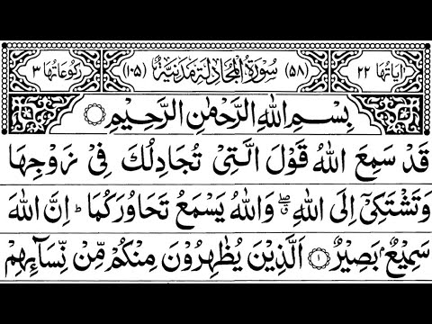 Surah Mujadilah Full || By Sheikh Shuraim With Arabic Text (HD)