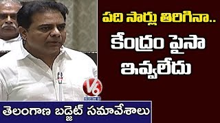 IT Minister KTR Gives Clarity On 'ITIR' | Telangana Budget Session 2019 | V6 Telugu News