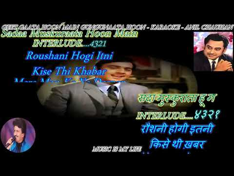 Geet Gaata Hoon Main - karaoke With Scrolling Lyrics Eng. & हिंदी