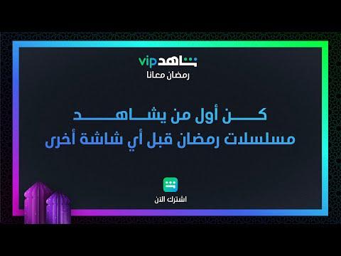 قبل أي شاشة | رمضان معانا | شاهدVIP