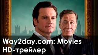 Король говорит! – Русский трейлер (2010, HD)