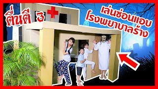 บรีแอนน่า   👻🏥 ตื่นตี 3 มาเล่นซ่อนแอบในกล่องกระดาษโรงพยาบาลร้างกับพี่เคท สกายเลอร์ จะเจออะไรบ้าง?