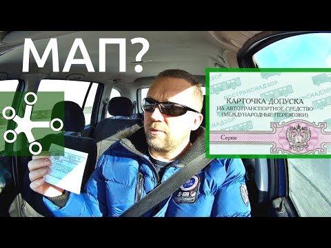 Карточка Международного АвтоПеревозчика - альтернатива тахографу с СКЗИ
