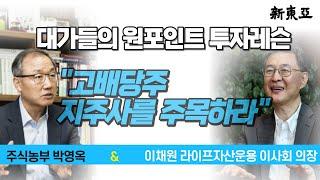코스피 조정장 대응방법    '주식농부' 박영옥과 '가…