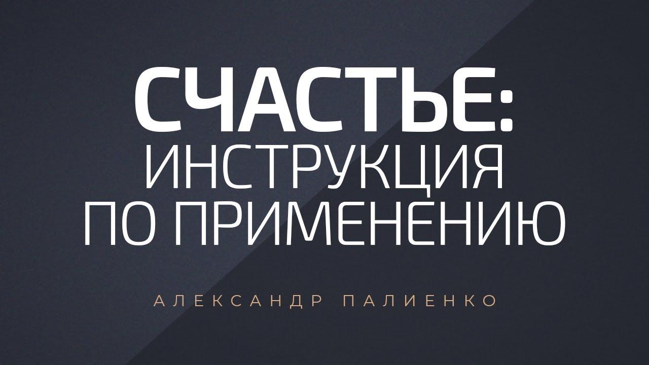 Книги александр палиенко скачать