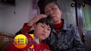 《普法栏目剧》 20190522 血亲(上)| CCTV社会与法