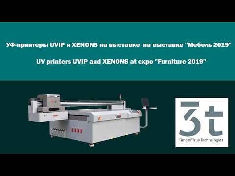уф принтеры UVIP и XENONS на выставке  на выставке Мебель 2019