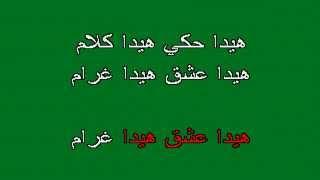 Lebanese Karaoke ► Najwa Karam ★ Hayda 7aki
